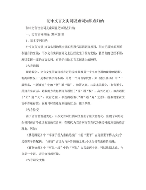 初中文言文实词及虚词知识点归纳.doc