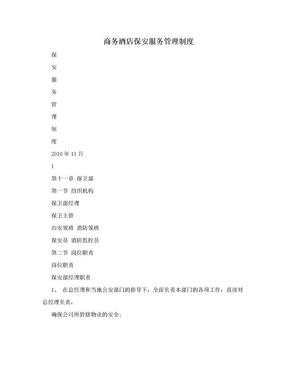 商务酒店保安服务管理制度.doc