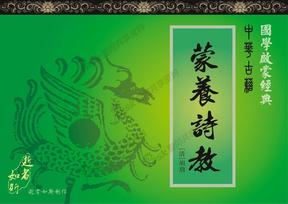 【中华古籍】国学启蒙经典-蒙养诗教.pdf