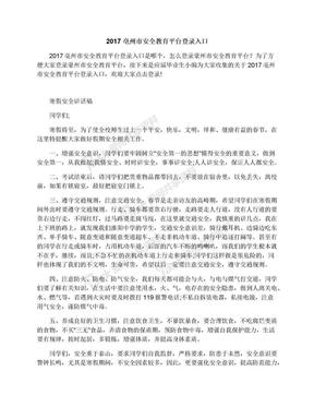 2017亳州市安全教育平台登录入口.docx