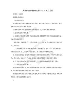 人教版高中物理选修3-2知识点总结.doc
