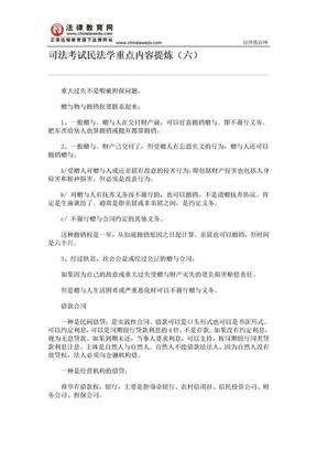 司法考试民法学重点内容提炼(六).doc