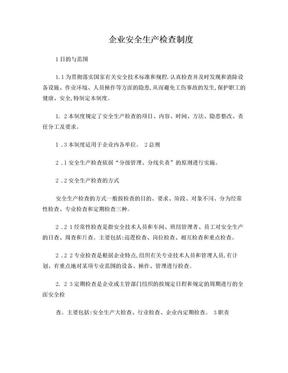 企业安全生产检查制度.doc