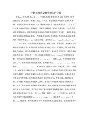 中国发展黄金租赁业务的分析.doc