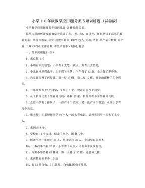 小学1-6年级数学应用题分类专项训练题_(试卷版).doc