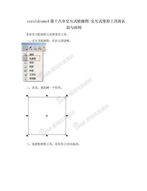 coreldrawx4第十八章交互式轮廓图 交互式变形工具的认识与应用.doc