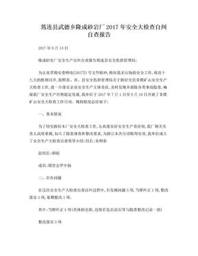 非煤矿山安全生产自查自纠报告(露天开采).doc