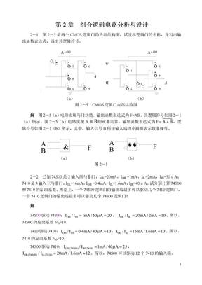 数字电路第2章习题解答.doc