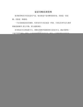 家居导购培训资料.doc