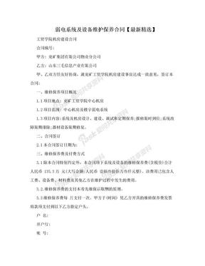 弱电系统及设备维护保养合同【最新精选】.doc