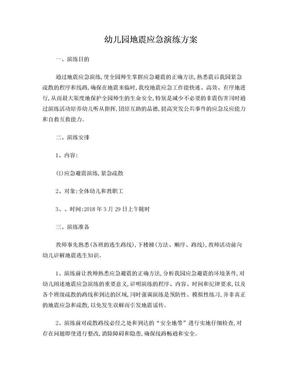 幼儿园地震应急演练方案.doc