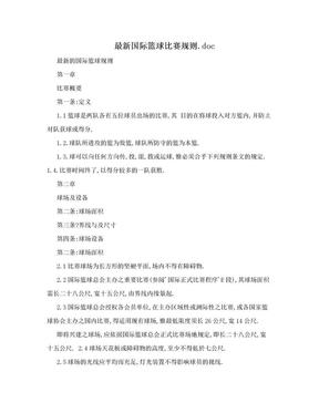 最新国际篮球比赛规则.doc.doc