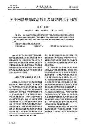 关于网络思想政治教育及研究的几个问题.pdf
