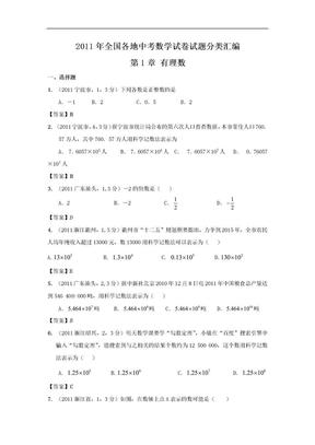 2011年中考数学试题分类1 有理数.doc
