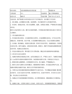 安全技术交底(升降机).doc