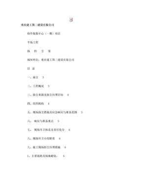 快件集散中心平场土方开挖扬尘治理专项方案.doc