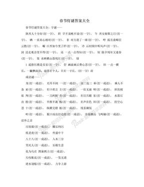 春节灯谜答案大全.doc