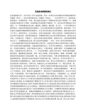 王金战:如何赢在高三.docx