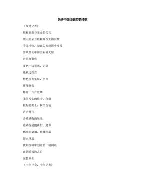 关于中国记者节的诗歌.docx