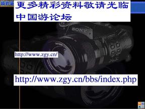 号称史上最好的摄影教程(05感光材料).pdf