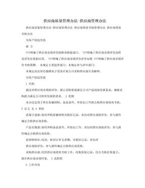 供应商质量管理办法-供应商管理办法.doc