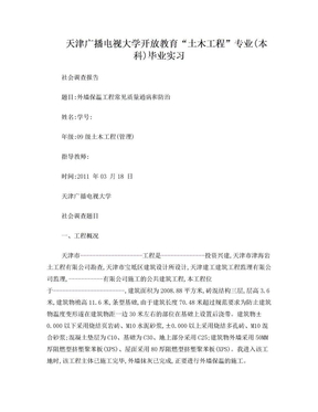 土木工程  社会调查报告.doc