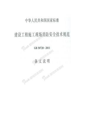 建设工程施工现场消防安全技术规范(条文说明).doc