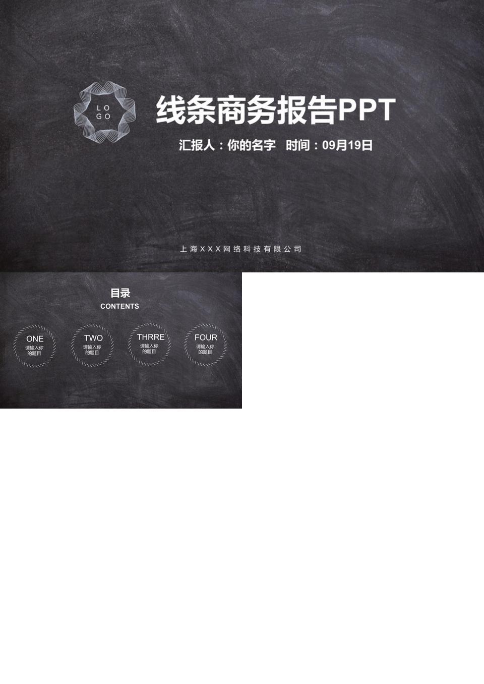 线条商务报告PPT.pptx
