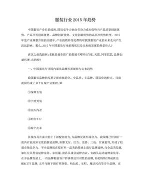中国服装行业国内服装品牌发展现状与未来趋势.doc
