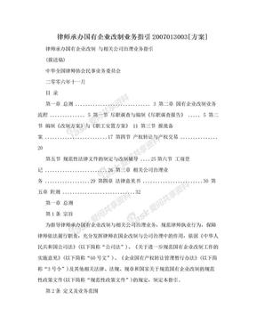 律师承办国有企业改制业务指引2007013003[方案].doc