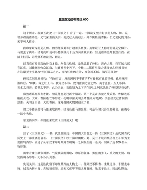 三国演义读书笔记600.docx