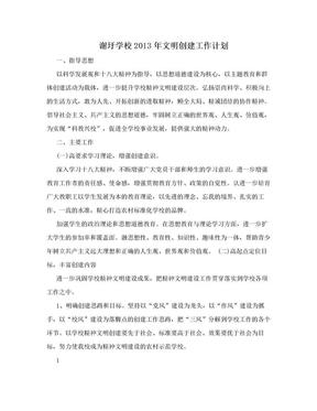 谢圩学校2013年文明创建工作计划.doc