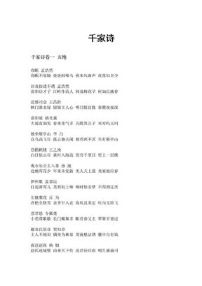 中国蒙学经典《千家诗》.doc