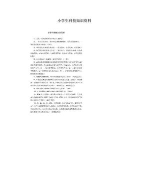 小学生科技知识资料.doc