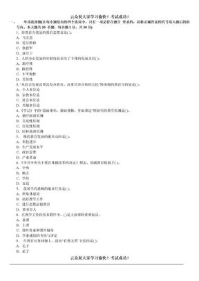 2014年麒麟区、宣威市、沾益县教师上岗考试训练题四.doc