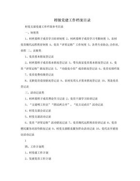村级党建工作档案目录.doc