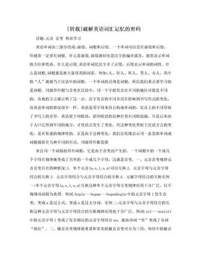 [转载]破解英语词汇记忆的密码.doc