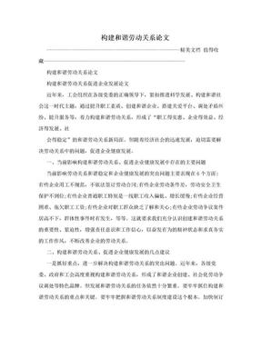 构建和谐劳动关系论文.doc