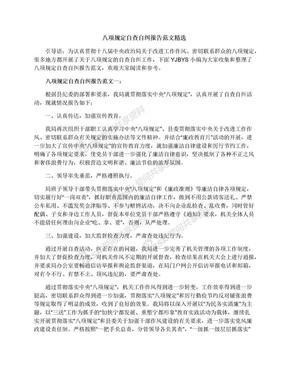 八项规定自查自纠报告范文精选.docx