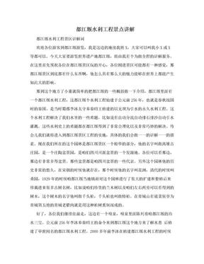 都江堰水利工程景点讲解.doc