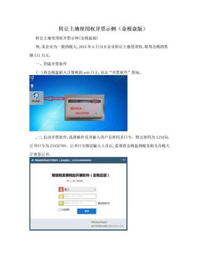转让土地使用权开票示例(金税盘版).doc