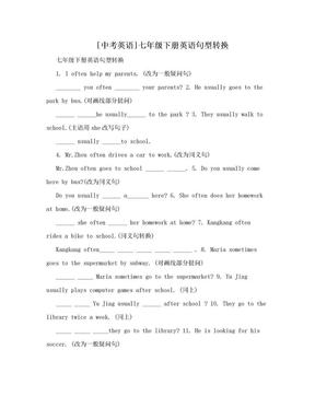[中考英语]七年级下册英语句型转换.doc
