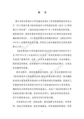 农村普通中小学校建设标准.doc