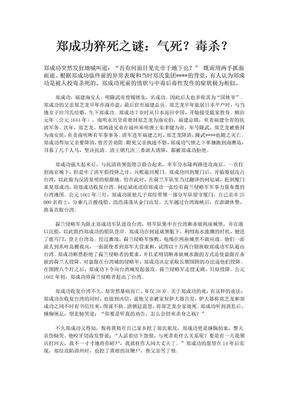 郑成功猝死之谜:气死?毒杀?
