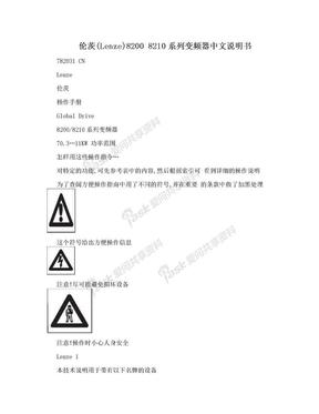 伦茨(Lenze)8200 8210系列变频器中文说明书.doc