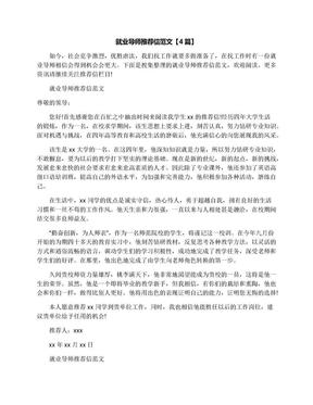 就业导师推荐信范文【4篇】.docx