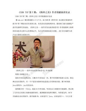 CSDN TUP第7期:《简单之美》作者倪健演讲实录.doc