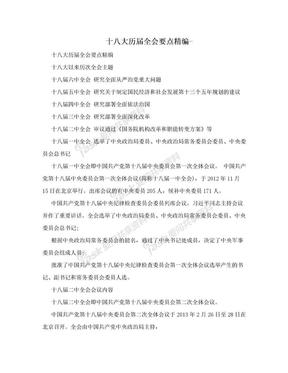 十八大历届全会要点精编-.doc