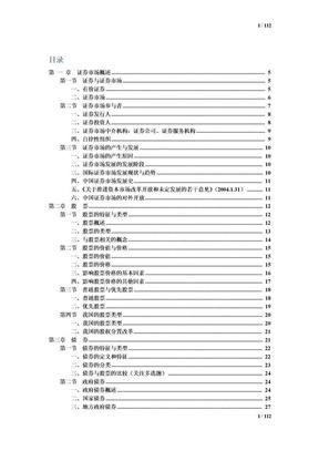 好 证券市场基础知识电子书(全)2011.doc