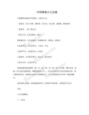 中国佛教八大宗派.doc